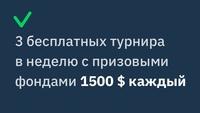 Бесплатные турниры Binarium