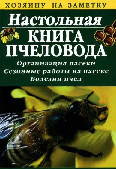 Бондарева О.Б. Настольная книга пчеловода