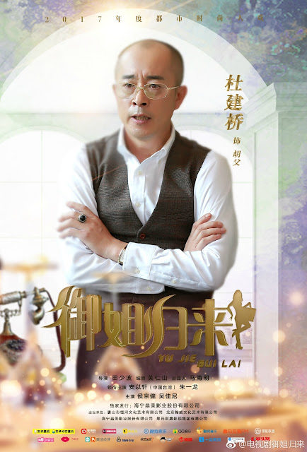 Du Jiang Qiao Royal Sister Returns C-drama