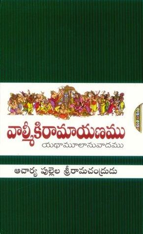 Valmiki Ramayanam 7 Volume set | by Pullela Sriramachandrudu, Bapu (Illustrator) | వాల్మీకి రామాయణం | ఆచార్య పుల్లెల్ల శ్రీరామచంద్రుడు
