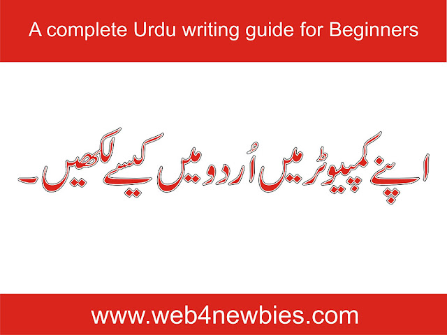 How to write in Urdu in Computer