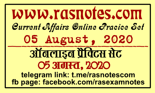 Current Affairs Online Practice Test Series 05 August, 2020