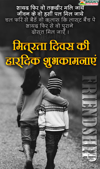hindi quotes, friendship quotes in hindi, whats app sharing friendship quotes in hindi