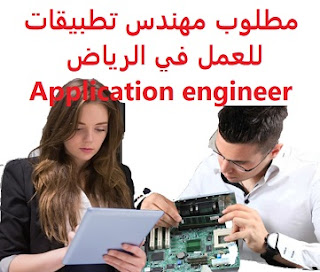 Application engineer is required to work in Riyadh  To work in Riyadh  Type of shift: full time  Education: Bachelor degree  Experience: At least five years of work in the field Have experience in building and developing mobile applications, web design and marketing Fluent in both Arabic and English in writing and speaking  Salary: to be determined after the interview