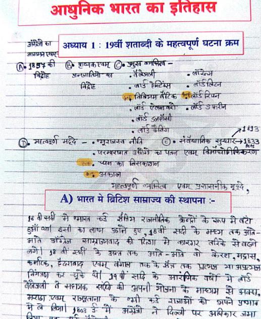 UPSC MODERN INDIA