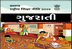 NEW EDUCATION POLICY 2019 IN HINDI AND GUJARATI
