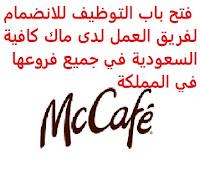 فتح باب التوظيف للانضمام لفريق العمل لدى ماك كافية السعودية في جميع فروعها في المملكة تعلن ماك كافية السعودية, عن فتح باب التوظيف للانضمام لفريق العمل لديها, لمن لديهم الشغف والخبرة في مجال القهوة أماكن العمل: - الرياض - جدة - الدمام - مكة المكرمة - المدينة المنورة - الباحة - الهفوف - الجوف - الخفجي - الخرج - الخبر - القطيف - الرس - الطائف - أبها - عرعر - عسير - بريدة - الدوادمي - حائل - جيزان - الجبيل - خميس مشيط - المجمعة - نجران - رفحاء - رأس تنورة - سكاكا - شقراء - تبوك - عنيزة - ينبع للتـقـدم إلى الوظـيـفـة اضـغـط عـلـى الـرابـط هـنـا       اشترك الآن في قناتنا على تليجرام        شاهد أيضاً: وظائف شاغرة للعمل عن بعد في السعودية     أنشئ سيرتك الذاتية     شاهد أيضاً وظائف الرياض   وظائف جدة    وظائف الدمام      وظائف شركات    وظائف إدارية                           لمشاهدة المزيد من الوظائف قم بالعودة إلى الصفحة الرئيسية قم أيضاً بالاطّلاع على المزيد من الوظائف مهندسين وتقنيين   محاسبة وإدارة أعمال وتسويق   التعليم والبرامج التعليمية   كافة التخصصات الطبية   محامون وقضاة ومستشارون قانونيون   مبرمجو كمبيوتر وجرافيك ورسامون   موظفين وإداريين   فنيي حرف وعمال    شاهد يومياً عبر موقعنا وظائف تسويق في الرياض وظائف شركات الرياض وظائف 2021 ابحث عن عمل في جدة وظائف المملكة وظائف للسعوديين في الرياض وظائف حكومية في السعودية اعلانات وظائف في السعودية وظائف اليوم في الرياض وظائف في السعودية للاجانب وظائف في السعودية جدة وظائف الرياض وظائف اليوم وظيفة كوم وظائف حكومية وظائف شركات توظيف السعودية