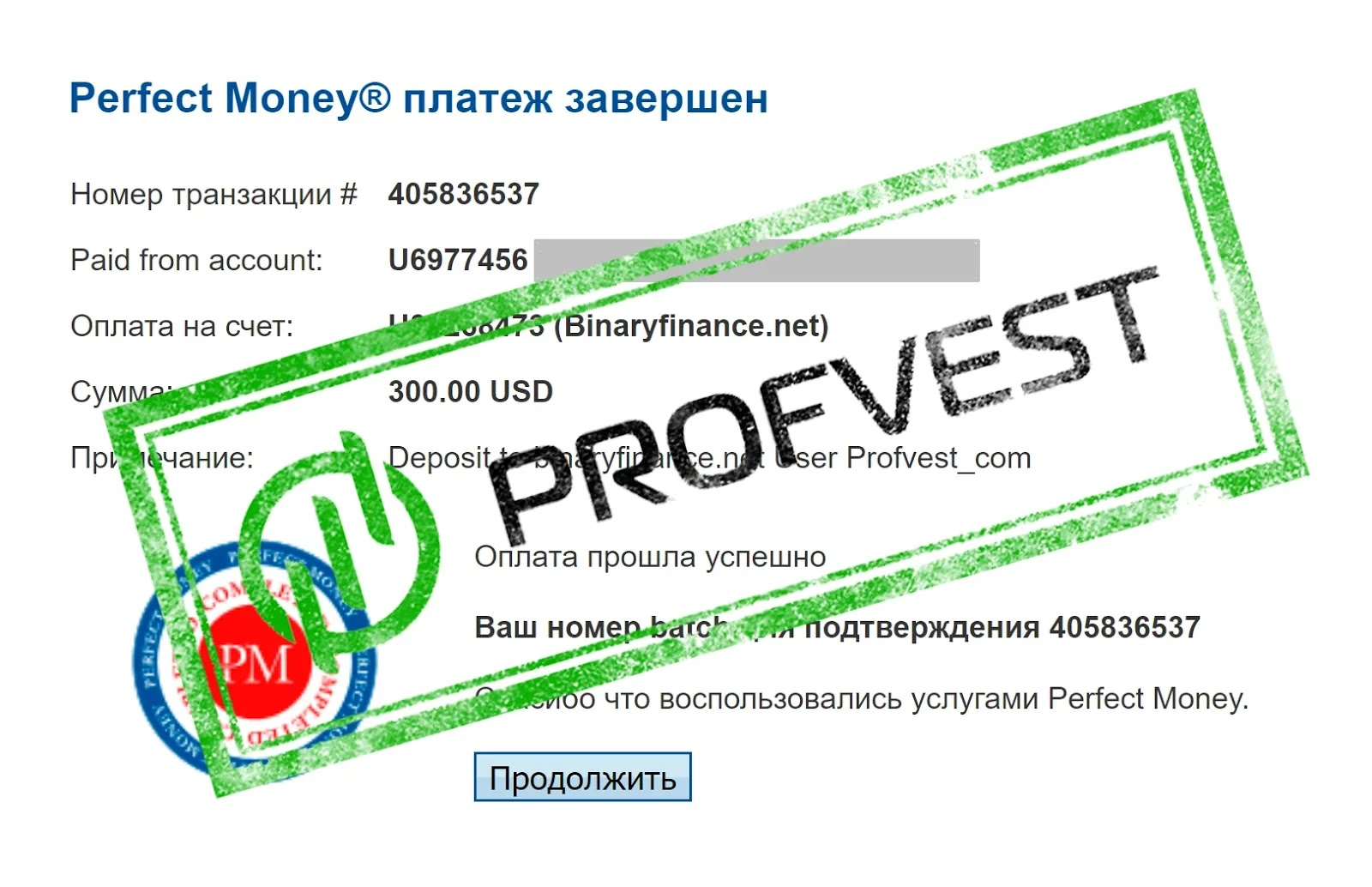 Депозит в BinaryFinance
