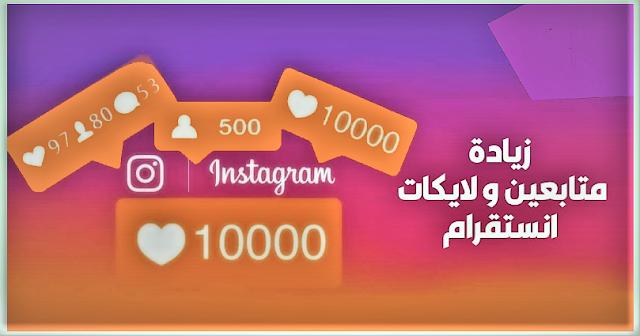 افضل موقع للحصوال على متابعين انستقرام باسعار شبه مجانية | شراء متابعين عرب