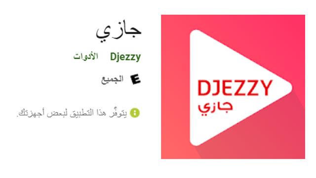 تنزيل تطبيق جازي مجانا Djezzy Apk