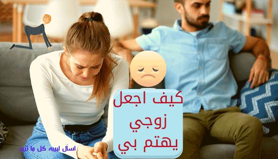 كيف اجعل زوجي يهتم بي والحل السحري - How my husband cares about me