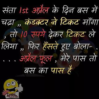 april fool jokes, april fool jokes in hindi, whatsapp अप्रैल फूल जोक्स, अप्रैल फूल बनाने के तरीके, अप्रैल फूल जोक्स