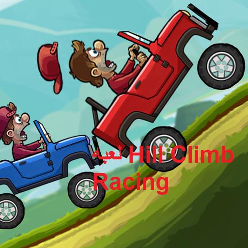 تحميل لعبة هيل كلايمب رايسينغ 2 للكمبيوتر