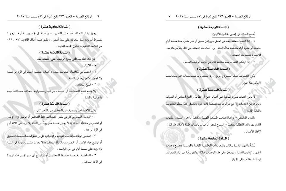 """الحكومة المصرية تعلن """" شروط التعاقدات الجديدة بالحكومة لسد العجز بجميع الهئيات الحكومية 2018 """""""