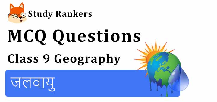 MCQ Questions for Class 9 Geography: Chapter 4 जलवायु