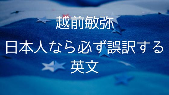 【撃沈】越前敏弥『日本人なら必ず誤訳する英文』に挑戦してみた感想、レビュー。日本語に訳すと浅い英語力のボロが出る。
