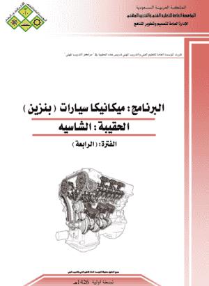 تعليم صيانة السيارات pdf: كتاب ميكانيكا سيارات (الفرامل)