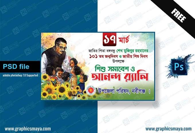 17 March National Children Day And Sheikh Mujibur Rahman's birthday in Bangladesh Banner Template PSD