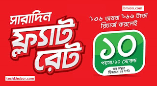 Robi-66Tk-Recharge-Offer-10Paisa-10sec-Any-Number-24Hour-60Paisa-Min-Sharadin-Flat-Rate-Offer