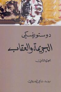 تحميل رواية الجريمة والعقاب  الجزء الثاني pdf - فيودور دوستويفسكي