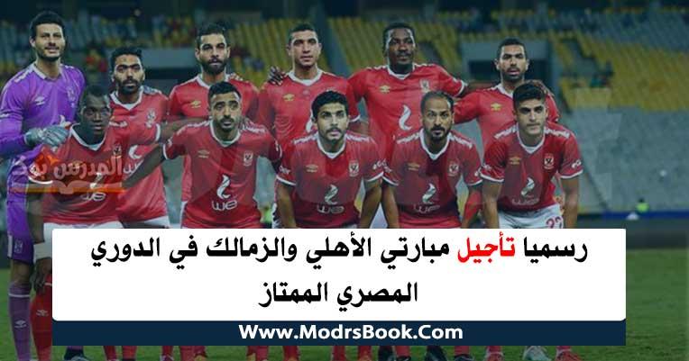 رسميا تأجيل مبارتي الأهلي والزمالك في الدوري المصري الممتاز