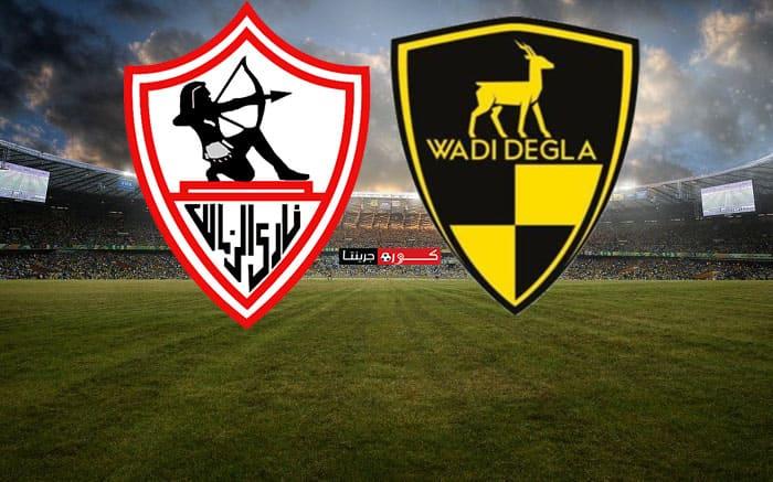 موعد مباراة الزمالك ضد وادى دجلة اليوم 28 يناير والقنوات الناقلة