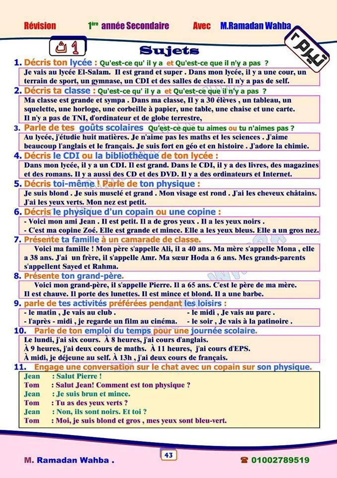 مراجعة قواعد اللغة الفرنسية للصف الأول الثانوي ترم ثاني.. مسيو رمضان وهبة 43