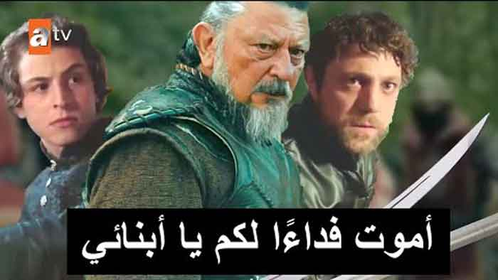 اعلان الموسم الثالث مسلسل المؤسس عثمان الحلقة 65 مترجم للعربية
