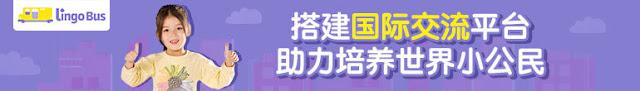 Lingo Bus 中文课