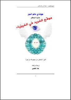 تحميل كتاب من نحن ، الجزء السادس ، علاء الحلبي pdf
