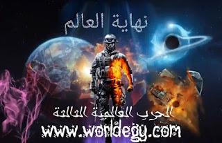 نهاية العالم الحرب العالمية الثالثة