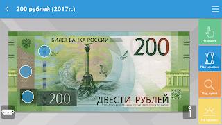 приложение Банкноты 2017 новые деньги