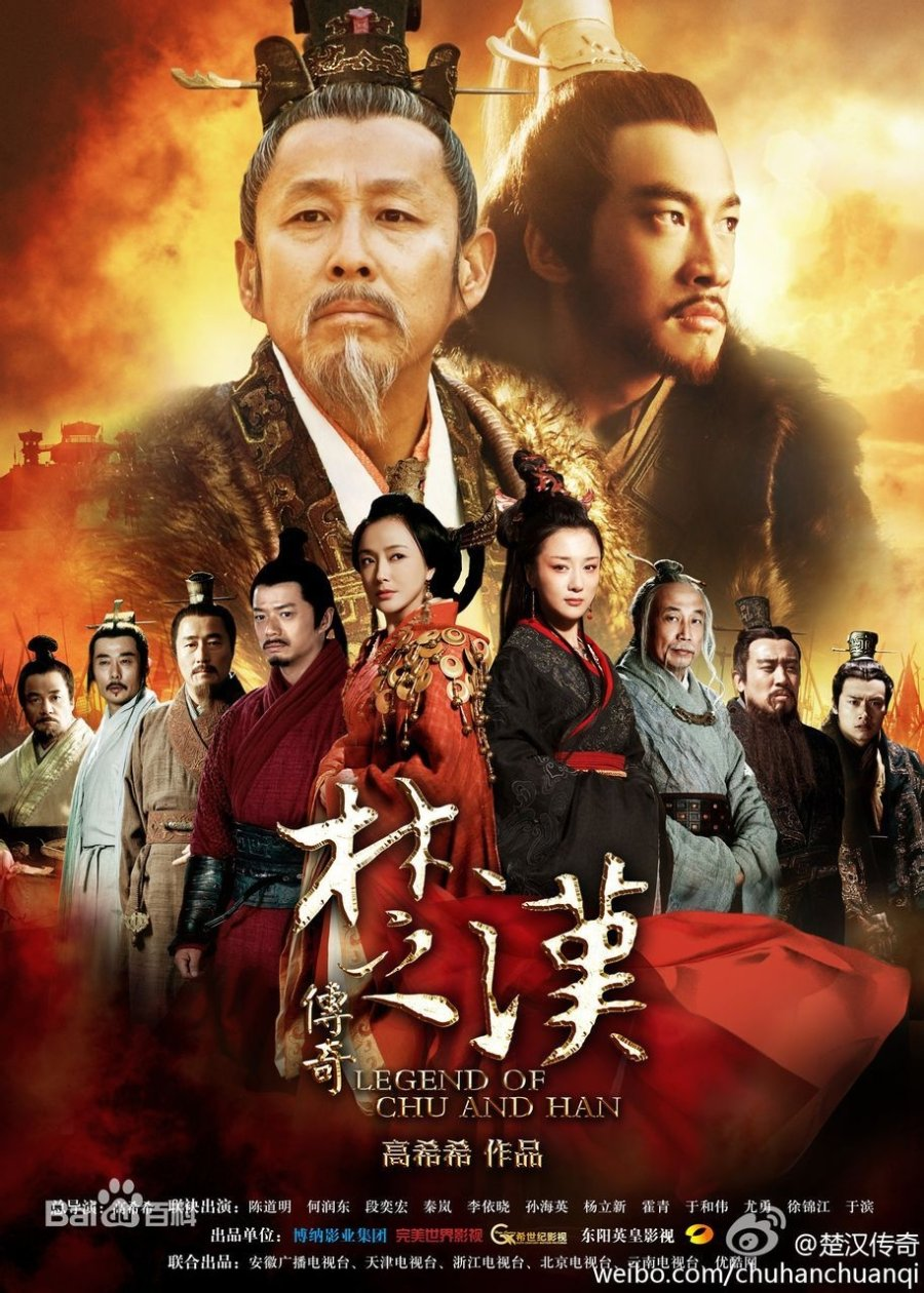 Legend of Chu and Han [Eng-Sub] 1-80 END | 楚汉传奇 | Chinese Series | Chinese Drama