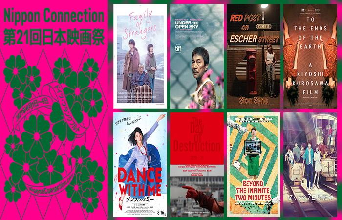 Programación japonesa 21 Nippon Connection Film Festival