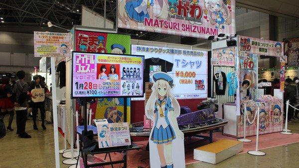Comiket Anime Mainstream