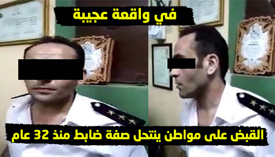 في واقعة عجيبة .. القبض على مواطن  ينتحل صفة ضابط منذ 32 سنة في مصر | كيف فعل ذلك؟