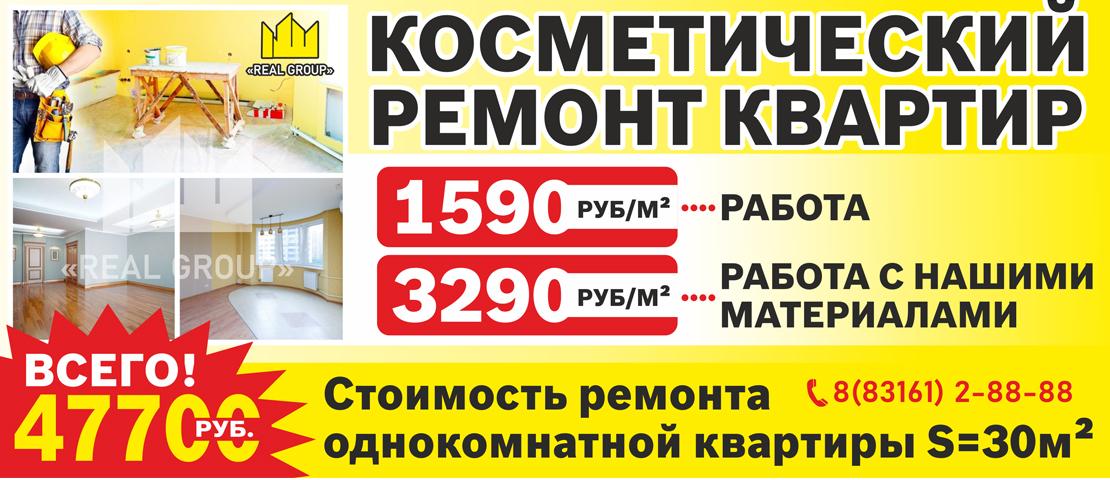 Косметический ремонт -1590 руб/м2 (от площади пола) г. Городец, ул. Кутузова д.11 А  помещение 2