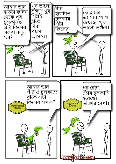 Itching Bengali astrology joke