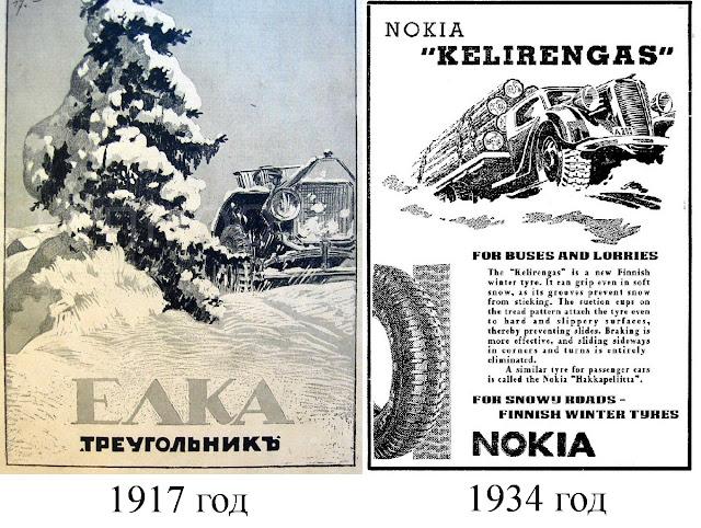 зимняя резина российская и финская, треугольник, Nokian Kelirengas, первая в мире зимняя резина