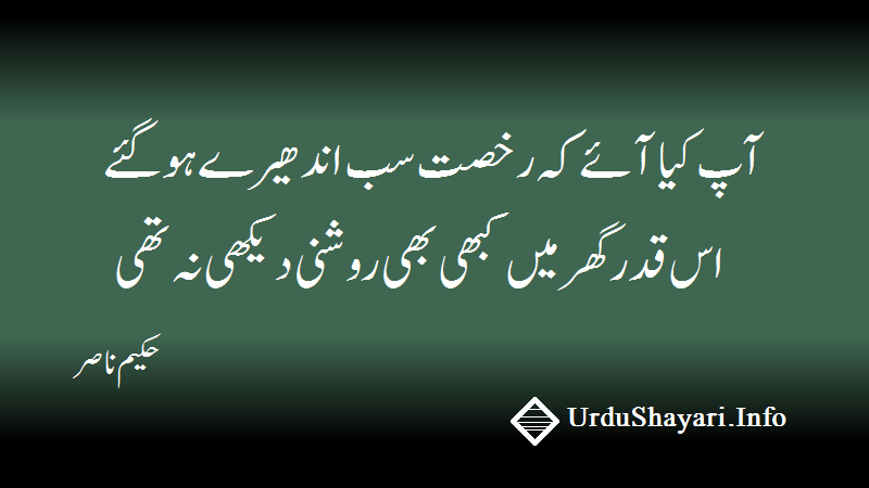 Urdu Shayari photo - Hakeem Nasir 2 Lines Poetry