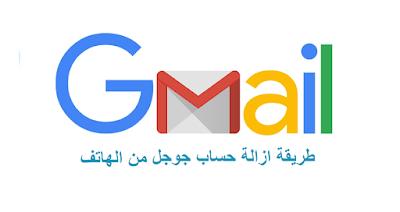 طريقة ازالة حساب ايميل جوجل من الهاتف الاندرويد How to Remove a Gmail Account From Your Android Device