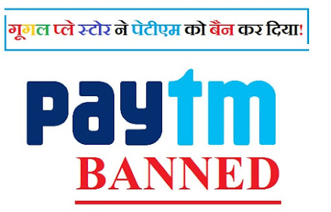 Google के प्ले स्टोर से PayTM ऐप को  हटा दिया गया है | Sohbat News
