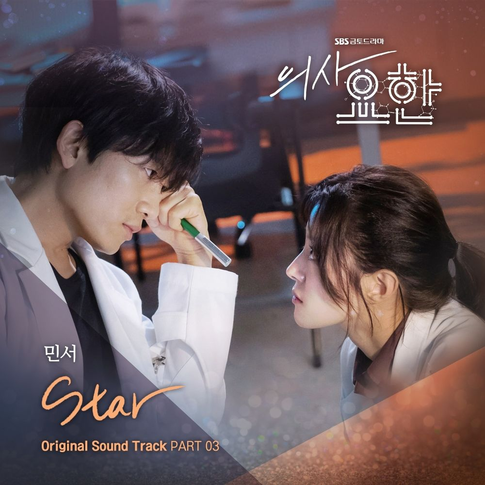 MINSEO – Doctor Yohan OST Part 3