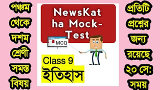 নবম শ্রেণির ইতিহাস মক টেস্ট পর্ব 2 । Class 9 History Mock Test Session 2 । ফরাসি বিপ্লবের অগ্রদূত ছিল..। Newskatha.com