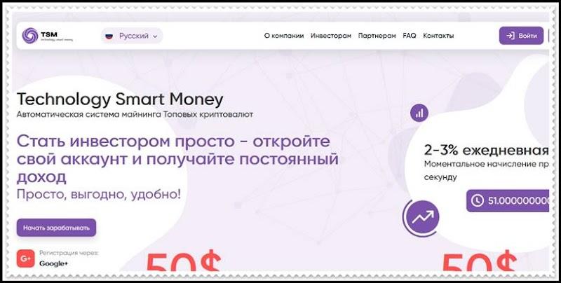 Мошеннический сайт tsm.capital – Отзывы, развод, платит или лохотрон? Мошенники