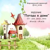 """Задание """"Погода в доме"""" до 18 ноября"""