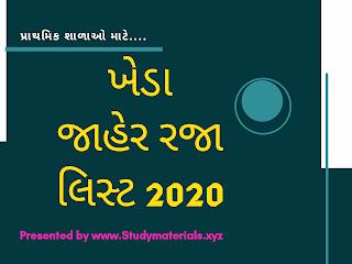 jaher raja list 2020 study materials