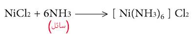 تبخير محلول ملح معدني في النشادر السائل