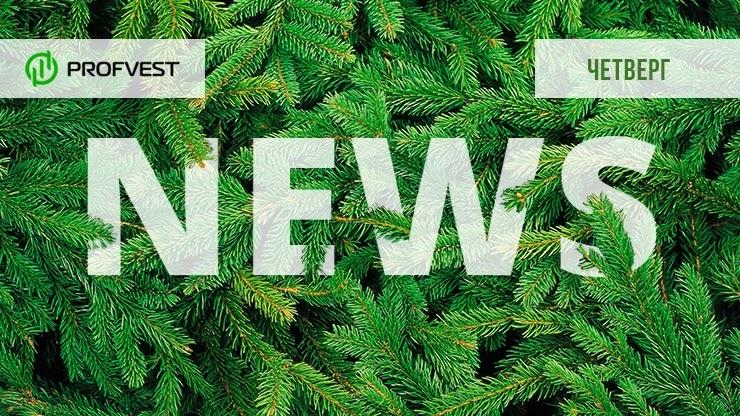 Новости от 21.01.21