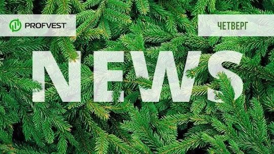 Новостной дайджест хайп-проектов за 21.01.21. Новости от Ax Trader